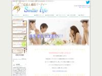 「出会い」を楽しむ社会人サークル Smilelifeのサイト画像