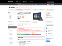 http://www.sony.jp/nav-u/products/NV-U3/