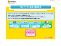 http://www.soumu.go.jp/main_sosiki/joho_tsusin/dtv/index.html