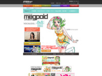 Megpoid(メグッポイド)|株式会社インターネット