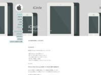 iCircleのサイト画像