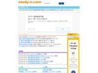 http://www.study-x.com/