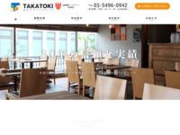 http://www.takatoki.co.jp/