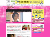 http://www.tbs.co.jp/Ikemen_Desune2011/story/index-j.html