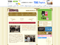 http://www.tbs.co.jp/ouran2011/story/story02.html
