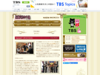 http://www.tbs.co.jp/ouran2011/story/story03.html