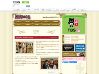 http://www.tbs.co.jp/ouran2011/story/story04.html