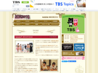 http://www.tbs.co.jp/ouran2011/story/story05.html