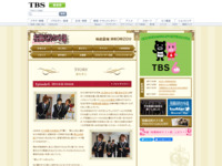 http://www.tbs.co.jp/ouran2011/story/story06.html