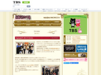 http://www.tbs.co.jp/ouran2011/story/story08.html