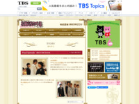http://www.tbs.co.jp/ouran2011/story/story11.html