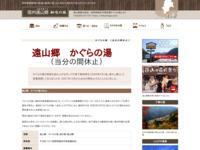かぐらの湯のホームページ