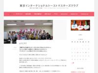 東京インターナショナルトーストマスターズクラブのサイト画像