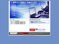 株式会社東和リサーチ