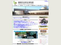 http://www.toyohaku.gr.jp/sizensi/