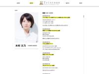 http://www.tristone.co.jp/actors/kimura/