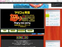 http://www.tv-asahi.co.jp/ikari/