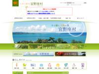http://www.vill.ginoza.okinawa.jp/