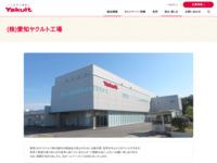 http://www.yakult.co.jp/knowledge/factory/c07.html?lat=35.13111&lon=137.054143