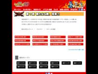 http://www.yatsurugi.net/story/index.php?id=01