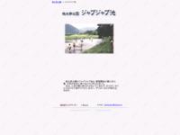 桃太郎公園ジャブジャブ池のホームページ