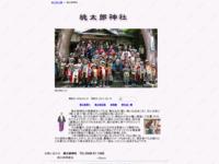桃太郎神社のホームページ