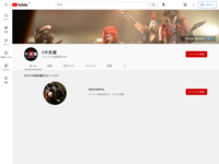 年度魔II OFFICIAL CHANNEL