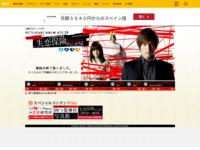 http://www.ytv.co.jp/shitsuren-hoken/