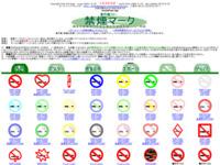 http://www1.sumoto.gr.jp/shinryou/kituen/goods/kinenmaaku.htm