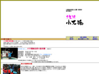 http://www5.nkansai.ne.jp/org/syo-kan/taiken/taiken.html