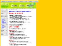 静岡IARサークルのサイト画像