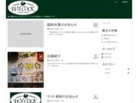 輸入雑貨・AVONのWX-COCK(ウェザーコック)