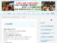 神奈川の社会人サークルならvivid!新たな出会いを!のサイト画像