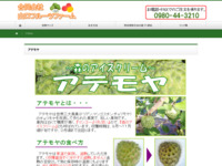 http://yamaguchi-fruitfarm.com/