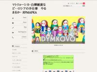 マトリョーシカやロシア雑貨の「やるまるか」 ЯРМАРКА