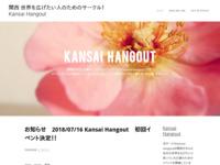 KANSAI HANGOUTのサイト画像