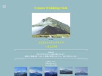 無煙山登りサークル「コスモトレッキングクラブのサイト画像