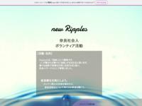 Ripplesのサイト画像