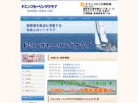 ドミンゴセーリングクラブ|滋賀県 琵琶湖のサイト画像
