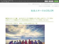 【浦安・八千代・佐倉】婚活 社会人サークルcolorのサイト画像