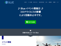 京都の社会人サークルBlueのサイト画像