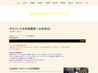 女性限定☆平日ランチ会仲間募集のサイト画像