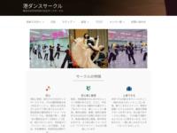 港ボールルーム ダンスサークルのサイト画像