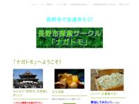 長野市探索サークル「ナガトモ」のサイト画像
