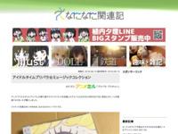 アイドルタイムプリパラ☆ミュージックコレクションのスクリーンショット