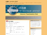 小田原トーストマスターズクラブのサイト画像
