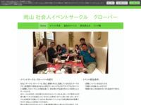 岡山 社会人サークル クローバーのサイト画像