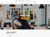 福岡カフェ村のサイト画像