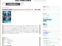 【映画感想】劇場版 Fate/kaleid liner プリズマ☆イリヤ 雪下の誓いのスクリーンショット