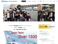 水泳サークル Over 1500のサイト画像